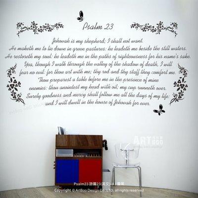 阿布屋壁貼》Psalm23詩篇23篇(英文)A-L‧ 聖經 教會 民宿居家佈置璧貼 讚美詩詞 網美牆打卡 免運.