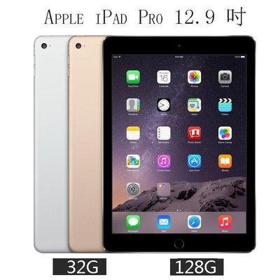 送鋼化膜Apple iPad Pro 12.9吋 32G 128G  WIFI版 平板電腦 原廠正品 福利品