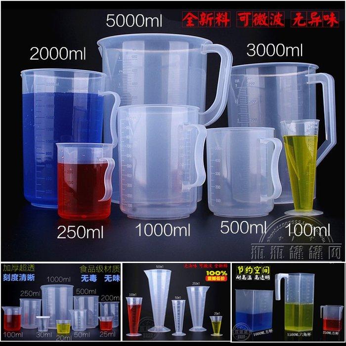 橙子的店 量杯帶刻度透明塑料1000ml/500ml毫升食品級奶茶小三角量筒燒杯
