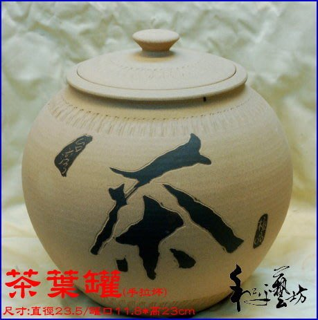 經典台灣手拉坏茶葉罐-和平藝坊結緣特賣