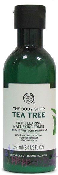 【彤彤小舖】The Body Shop Tea Tree系列 茶樹淨膚調理水 250ml (新包裝) 原廠真品輸入