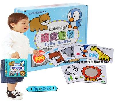 *小小樂園* 風車圖書幼幼小拼圖頑皮動物,動動小手玩拼圖,手腦並用樂無窮 ~ 優惠價139元