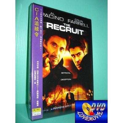 三區台灣正版【C.I.A.追緝令The Recruit(2003)】DVD全新未拆《女人香、烈火悍將:艾爾帕西諾》