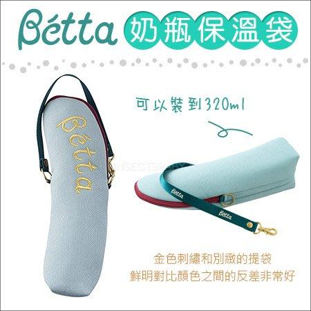 ✿蟲寶寶✿【日本Dr.Betta】現貨!防碰撞 保溫 方便攜帶 Betta奶瓶保溫袋 - 豬年限量款
