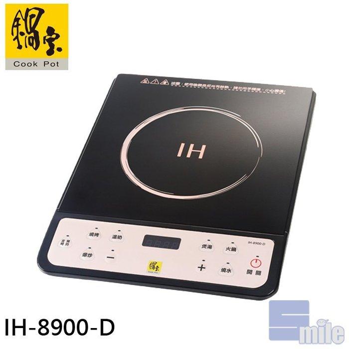 ※smile 家電館※鍋寶 陶瓷微電腦變頻電磁爐 IH-8900-D