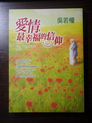 【愛情,最幸福的信仰】吳若權 著  二手書