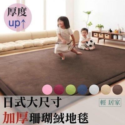 日式大尺寸加厚珊瑚絨地毯 台灣出貨 開立發票 冬天必備 超保暖柔軟 腳踏墊 地毯毛毯墊 兒童寶寶遊戲墊-輕居家4018