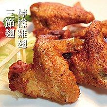 ☆泰式檸檬雞翅30支入☆83g/隻。清爽開胃/方便料理/三節翅/銅板價【陸霸王】