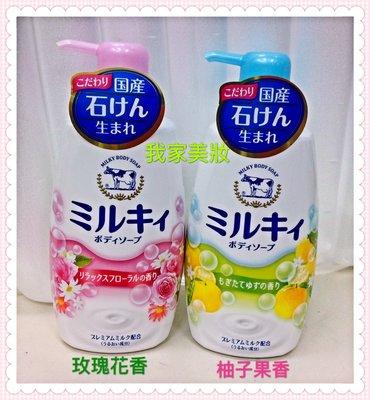 《我家美妝》最便宜*日本 COW 牛乳石鹼 MilK 牛乳精華沐浴乳 ~580ml~有二種選擇