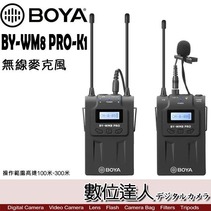 【數位達人】BOYA BY-WM8 Pro K1 UHF雙通道 無線麥克風 系統 M8 一對一 採訪 直播 無線 麥克風