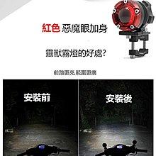 靈獸 惡魔眼 霧燈 防水 輔助大燈 LED霧燈 LED燈 雙色 外掛式 前叉霧燈 超白光 機車 摩托車 檔車