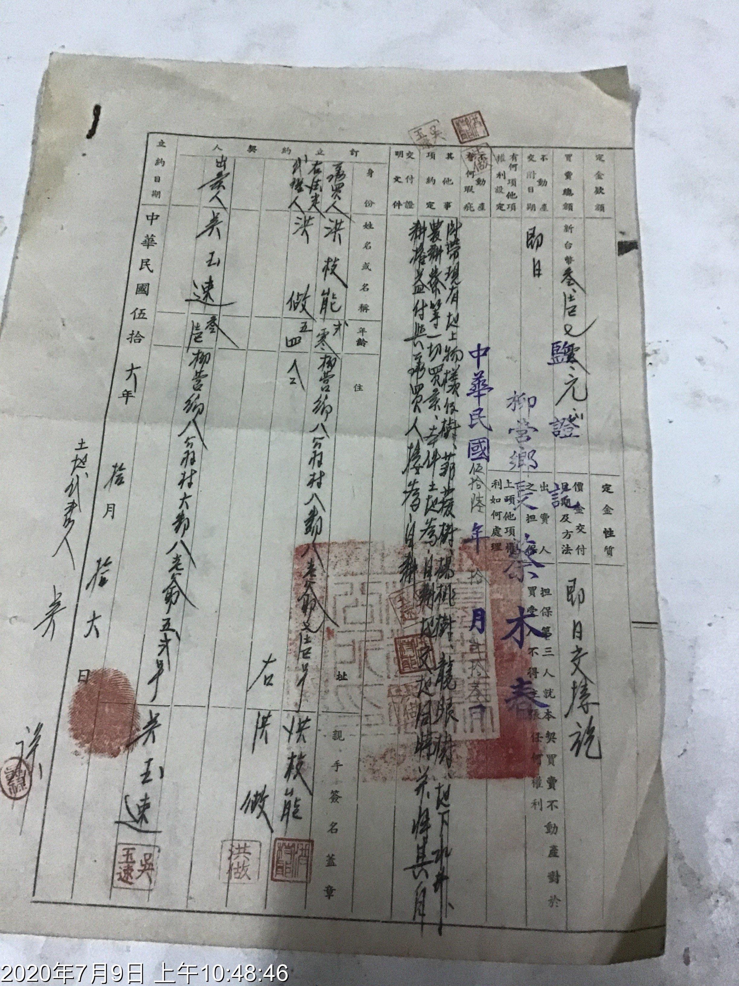 早期文獻,民國57年,土地買賣契約書  多張印花