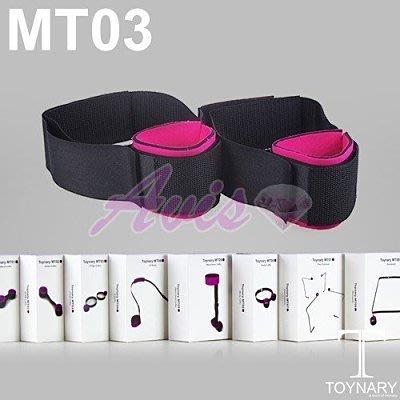 老爹精品  香港Toynary MT03 Thigh cuffs 特樂爾 手腳固定 定位帶