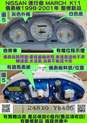 NISSAN K11 MARCH 儀表板 1998- 24810-YB400 車速表 轉速表 維修 修理 (自排/白底/
