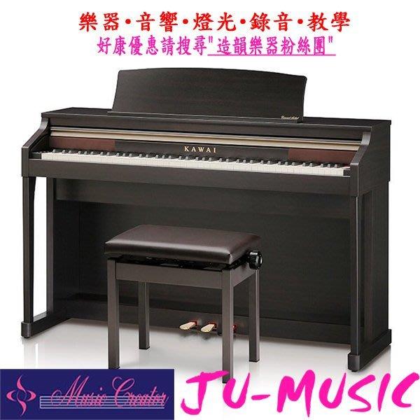 造韻樂器音響- JU-MUSIC - 全新上市 河合 KAWAI CA-17 CA17  木質鍵盤 數位鋼琴 電鋼琴