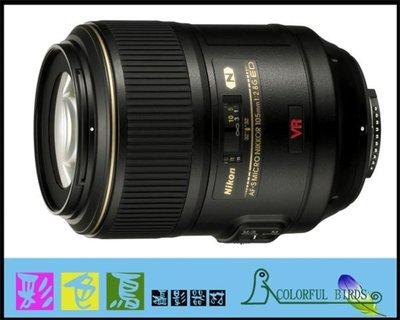 彩色鳥 (租鏡頭 相機出租, 鏡頭出租) Nikon AF-S 105MM F2.8 VR (防手震) D800 D700 D600 D610 D7100 台北市