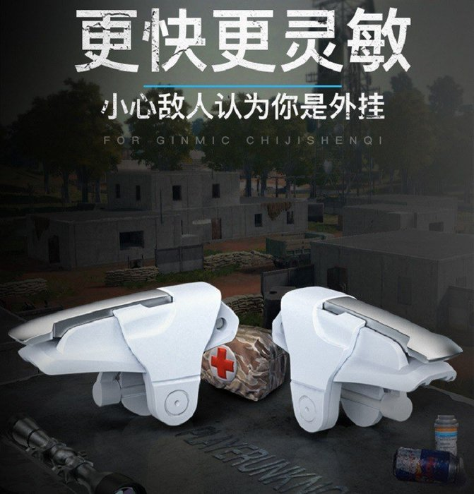 Ordinary shop游戲手柄吃雞神器手機安卓蘋果專用vivo小米mix2s通用iphonex6s8p
