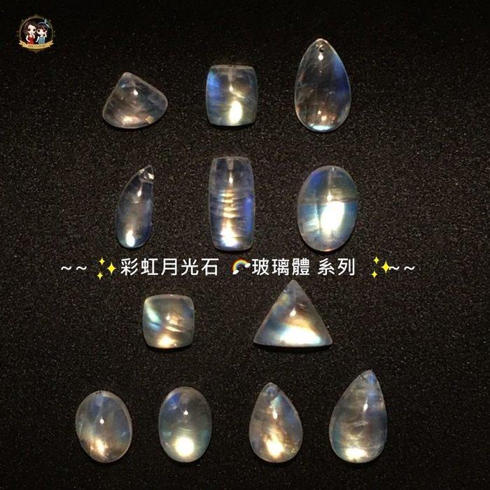 ☆MK SHOP 買五搭一☆【M20190105E】彩虹月光石 玻璃體 系列$419-$1062-現貨