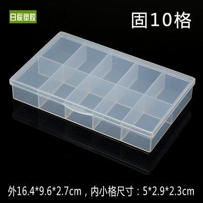 橙子的店 固定10格美甲盒子件盒零件盒五金螺絲收納盒PP塑料盒子長方形(五件起購 單拍不發貨)