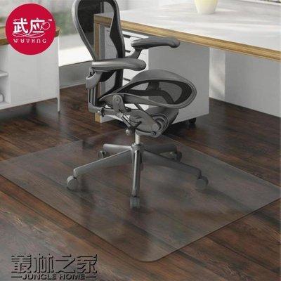 PVC透明地墊 電腦椅 轉椅保護墊 地板墊 木地板保護墊 地毯透明墊