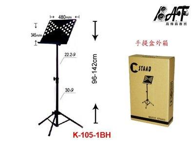 高傳真音響【K-105-1BH】大樂譜架 菜單架.演奏會.樂團表演.街頭藝人【附】收納手提外箱