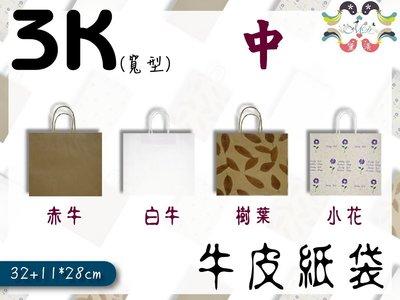 『♣目錄♣3K牛皮紙袋(中型,寬版)多尺寸綜合賣場』32+11*28cm(25入)麵包袋收納袋素色袋方形袋手提紙袋【黛渼