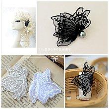『ღIAsa 愛莎ღ手作雜貨』黑色漂白色歐根紗刺繡蕾絲蝴蝶刺繡蕾絲布貼頭飾婚紗裝飾