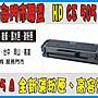【南部門市聯盟】HP CE505A 適用 HP P2035 / P2035N / P2055DN /P2055X h11