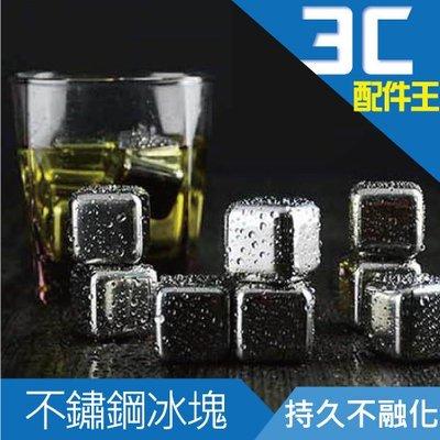 304不鏽鋼冰塊【4入組】 盒裝 創意 不鏽鋼冰塊 威士忌瓶 冰石 不會融化的冰塊 威士忌冰塊 不銹鋼冰塊 另售8入組