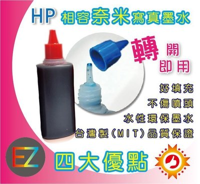 【含稅】【藍紅黃*1】HP 100CC 填充墨水 適用OJ 6100/6600/6700/7110/7612