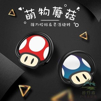 【蘑菇小隊】手機指環扣支架手指扣環創意環指多功能超薄配件-MG2650
