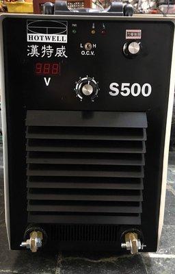漢特威 鐵漢牌 S 500 電焊機 500A ~全新原廠公司貨~台灣製機種~高雄台南台中雲林彰化~營造型鋼捷運電焊黑白鐵