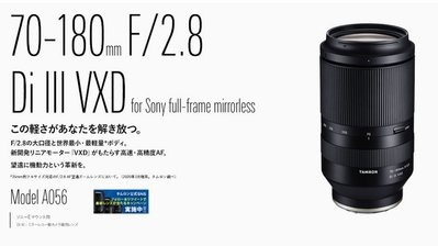 *華大 花蓮*【A056】TAMRON 70-180mm F2.8 Di III VXD (平輸) For SONY