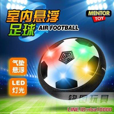 【全館免運】男孩玩具氣墊懸浮足球幼兒園室內運動玩具發光球親子互動多人踢球