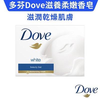【快速出貨滿額免運】多芬Dove 滋養柔嫩香皂 100g