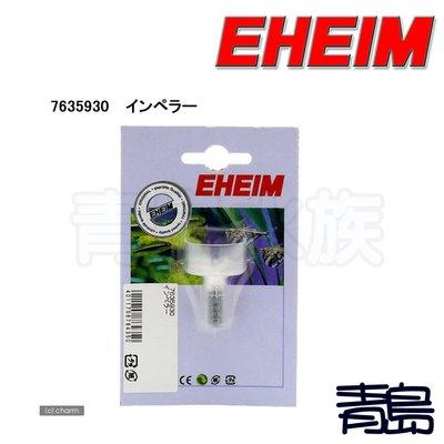 U。。。青島水族。。。7635930德國EHEIM----磁鐵扇葉(零配件)==2004/2005用