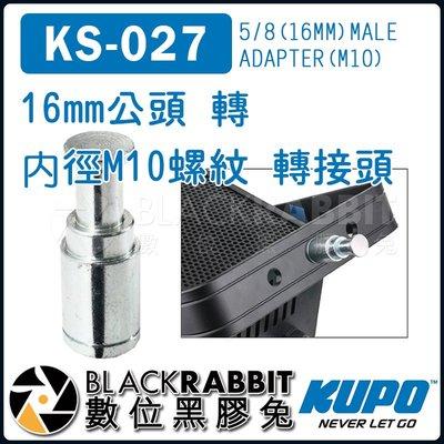 數位黑膠兔【 KUPO KS-027 16mm 公頭 轉 內徑 M10 螺紋 轉接頭 】 燈具 燈架 C型夾 大力夾