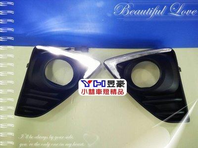 【小林車燈精品】YARIS 2014 2015 2016 原廠專用 日行燈 DRL 車美仕 含霧燈蓋品質有保障 保固一年