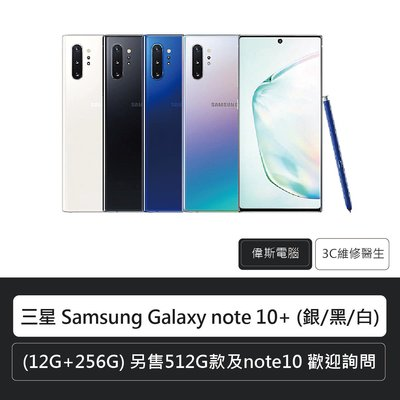 ☆偉斯電腦☆三星 Samsung Galaxy note10+ (銀/黑/白)6.8吋 12G/256G 原廠手機