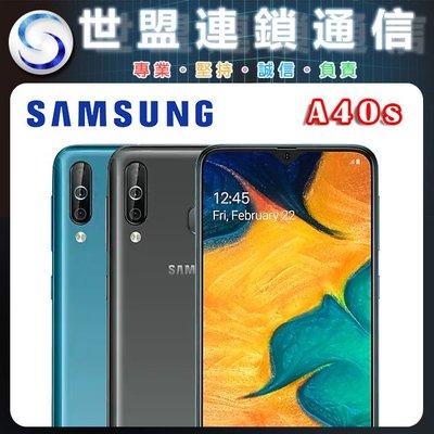 【台南世盟連鎖通信】Samsung Galaxy A40s 6+64G 雙卡雙待 黑色 空機價 贈玻璃貼+空壓殼