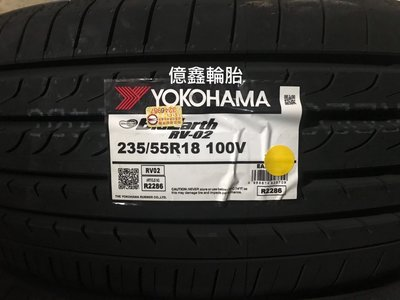 《億鑫輪胎 板橋店》橫濱輪胎  RV02 RV-02   235/55/18   日本製造 現正優惠 現貨供應中