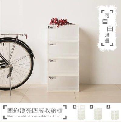 【免運】簡約澄亮可自由堆疊四層收納櫃 ...