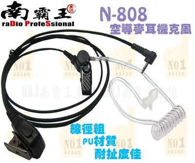 ~No.1南霸王 無線~FRS頭N808空氣導管耳機麥克風 MOTOROLA T6.T8.K9.T5621.SX-601