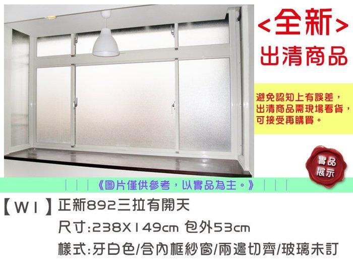【安心整合】全新商品 代客出售未安裝【W1】正新892三拉有開天 238X149CM包外53cm 牙白色 含紗窗