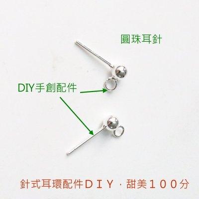 925純銀 ~材料DIY~純銀3mm圓珠耳針~針式耳環DIY手創   呎吋