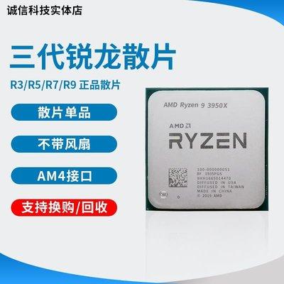 AMD r9 3900X r7 3700x 3200g r5 3600 3500x 3800x 3400gcpu散片