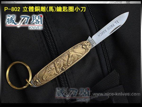 《藏刀閣》立體銅雕(馬)鑰匙圈小刀