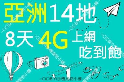 [CiCiBiYi 全球網卡小舖] 亞洲14地 8天 上網吃到飽 日本 韓國 台灣