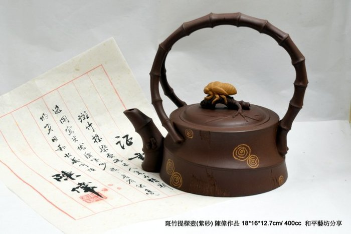 工藝美術師陳偉作品斑竹提樑壺400c