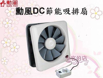 ~小容綠能~  勳風 14吋DC節能吸排扇 抽風扇 排風機 HF-7114